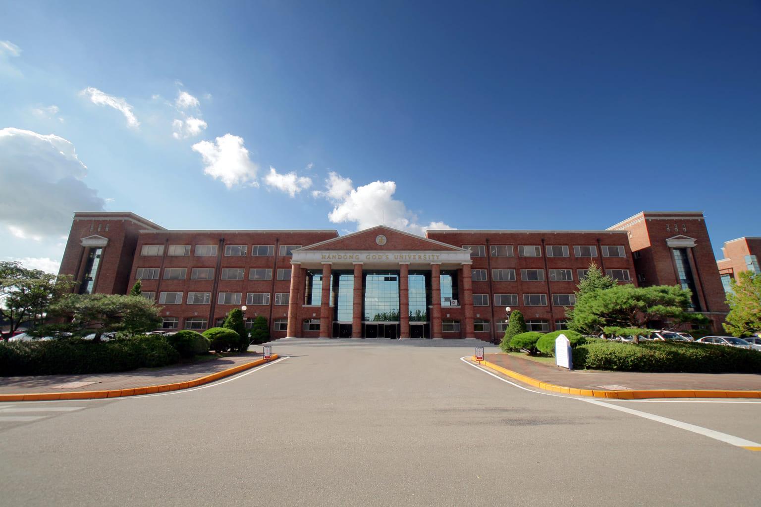 Cổng vào Đại học Handong